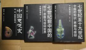 中国思想史:第一卷七世纪前中国的知识、思想与信仰世界 第二卷七世纪至十九世纪中国的知识、思想与信仰 导论 思想史的写法(全3册合售)