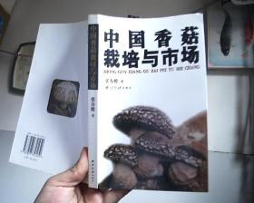 中国香菇栽培与市场