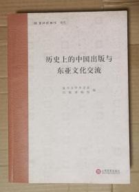 历史上的中国出版与东亚文化交流