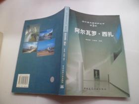 阿尔瓦罗·西扎:国外著名建筑师丛书(第3辑)