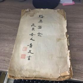 珍贵稀少 长岛老人音文书   原稿手稿  如图