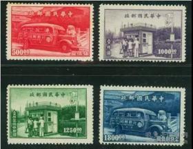 民国邮票特2一套4枚全