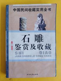石雕鉴赏及收藏:中国民间收藏实用全书
