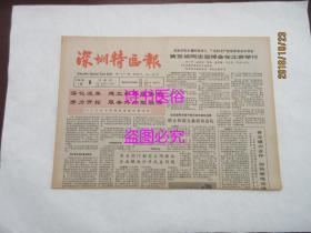 老报纸:深圳特区报 1987年1月8日 第1211期——黄克诚同志追悼会在北京举行、海上缉私记