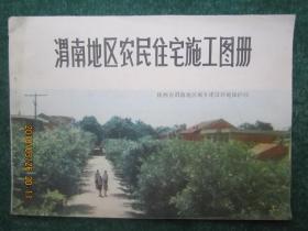 渭南地区农民住宅施工图册