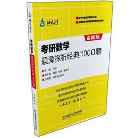 考研数学题源探析经典1000题:最新版