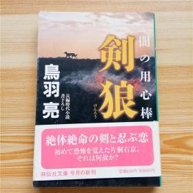鸟羽亮日文原版文库本小说 中古书08