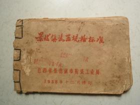 景德镇瓷器规格标准(58年)