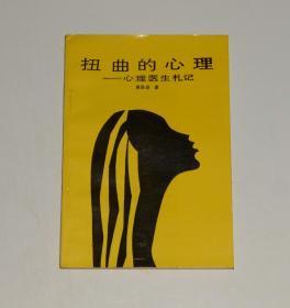 扭曲的心理--心理医生札记  1988年1版1印