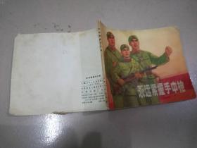 【9】永远紧握手中枪(文革上海版一版一印1970年60开