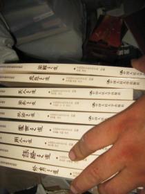 全国领导干部国学教育系列教材;治国之道,天人之道,治兵之道,谋略之道,修身之道,用人之道,治兵之道,应急之道,等10册合售