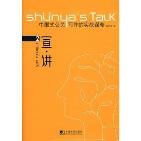 宣·讲:2:中国式公关写作的实战谋略