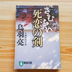 鸟羽亮日文原版文库本小说 中古书09