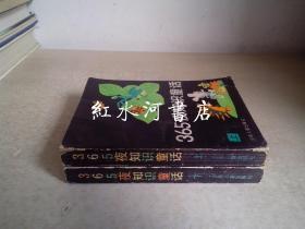 365夜知识童话 上下全二册 (1991年一版一印)