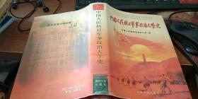 中国人民抗日军事政治大学史 精装
