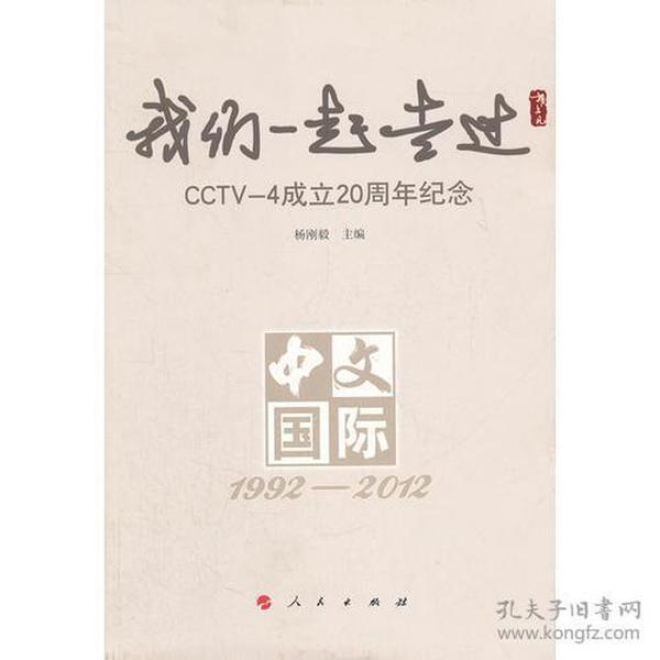 我们一起走过:CCTV-4成立20周年纪念