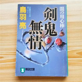 鸟羽亮日文原版文库本小说 中古书10
