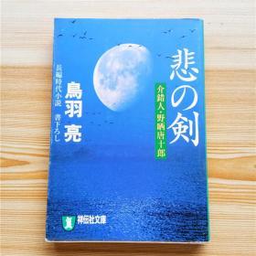 鸟羽亮日文原版文库本小说 中古书11
