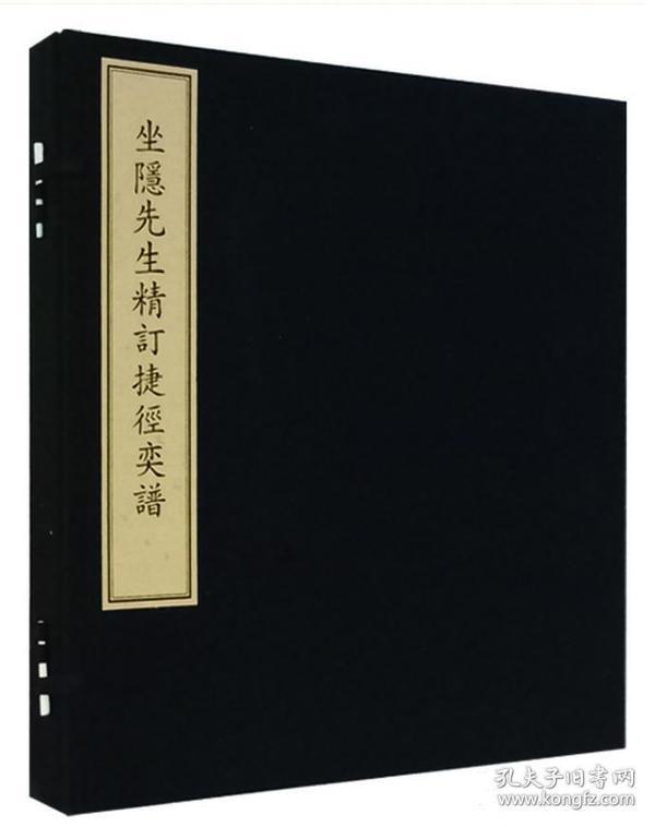 坐隐先生精订捷径奕谱8开线装 全一函二册