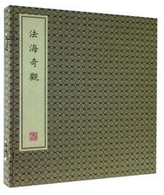 法海奇观中国佛教珍本丛刊 6开经折装 全一函一册