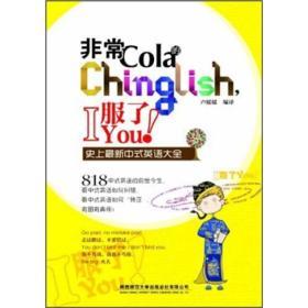 非常Cola的Chinglish,I服了You
