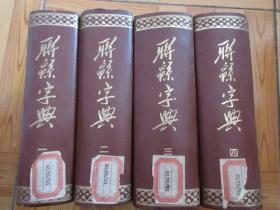联绵字典    (全四册)    32开,硬精装
