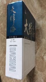 上海辞书---大辞海·语词卷 3 L---R 1967-2963 库存第二本