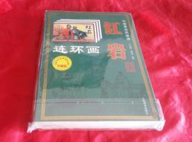 中国革命英雄谱《红岩》 连环画 珍藏版(一版一印)