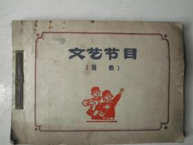 景德镇市文化戏曲志图书参考资料之:文艺节目(剪报)