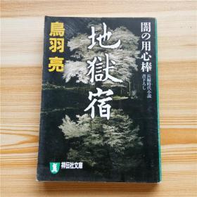 鸟羽亮日文原版文库本小说 中古书12
