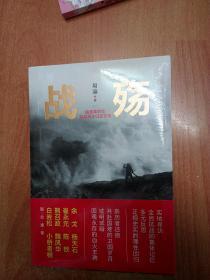 战殇:国民革命军抗战将士口述实录