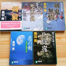 鸟羽亮日文原版文库本小说 中古书 第二组5册
