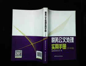 税务公文处理实用手册(2014年版)