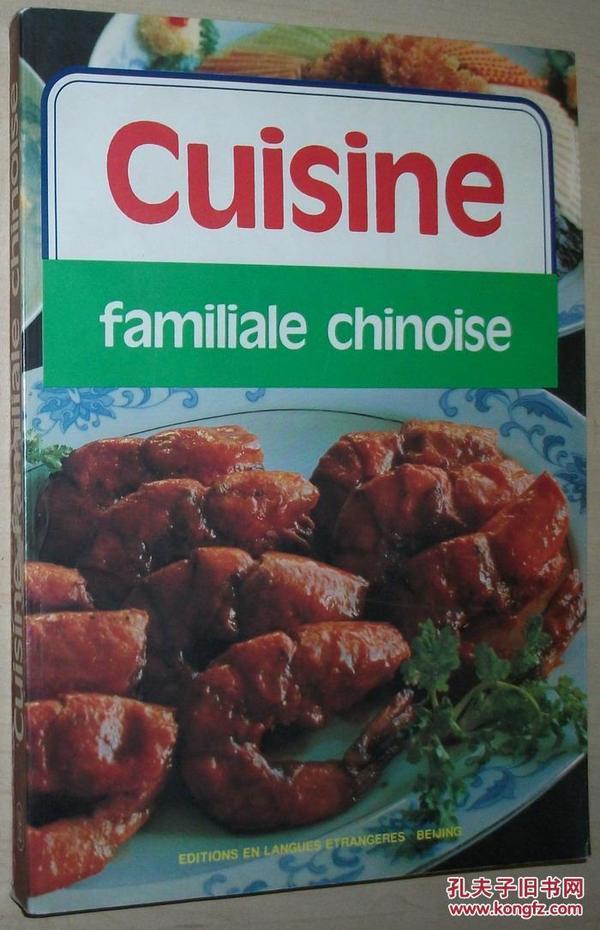 法语原版书 Cuisine familiale chinoise 中国家常菜