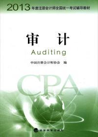 审计:审计教材+审计梦想成真应试指南