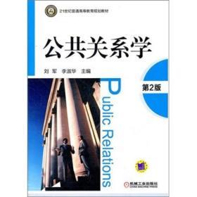 21世纪普通高等教育规划教材:公共关系学(第2版)