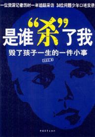 """正版图书 是谁""""杀""""了我 9787500650973 中国青年出版社"""