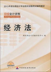 中级经济法 - 2013年全国会计专业技术资格考试教材