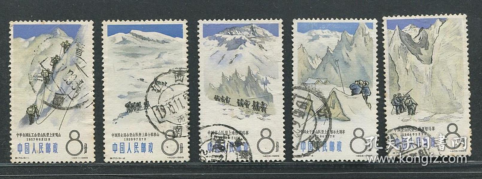 特70登山信销邮票套票