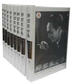 郑君里全集(套装共8册)