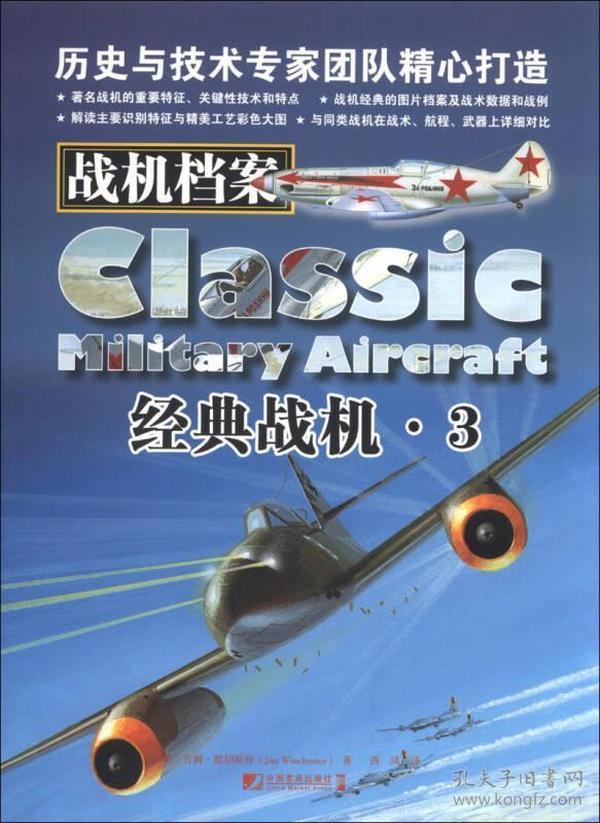战机档案:经典战机(3)