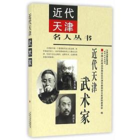 近代天津武术家