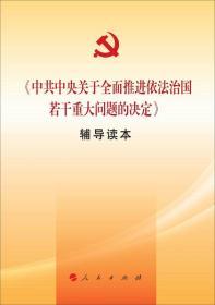《中共中央关于全面推进依法治国若干重大问题的决定》辅导读本
