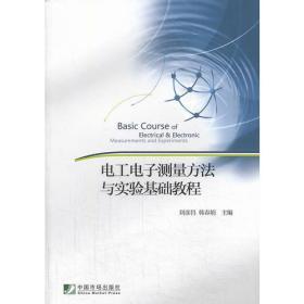 电工电子测量方法与实验基础教程