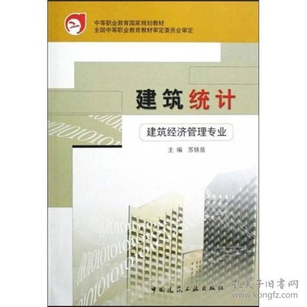 中等职业教育国家规划教材:建筑统计(建筑经济管理专业)