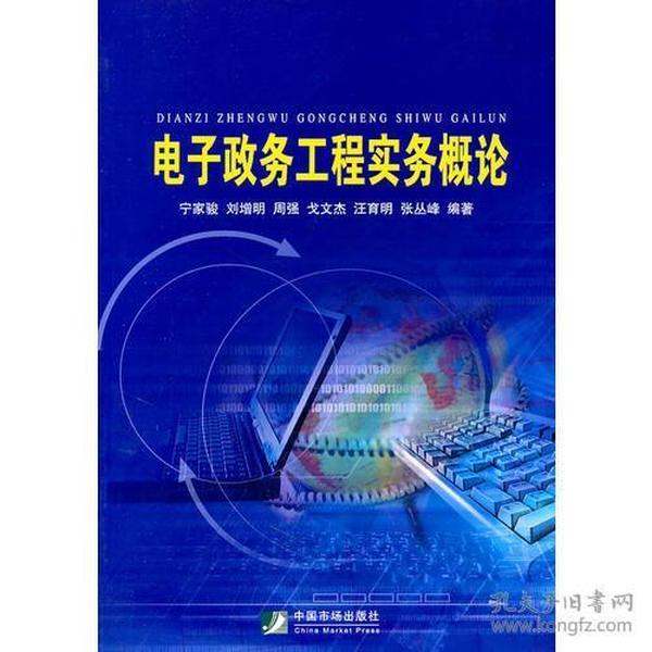 电子政务工程实务概论