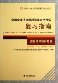 综合法律知识分册