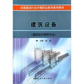 全国建设行业中等职业教育推荐教材:建筑设备(建筑经济管理专业)