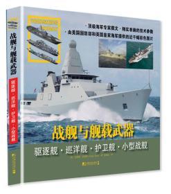 战舰与舰载武器[ 驱逐舰·巡洋舰·护卫舰·小型战舰]