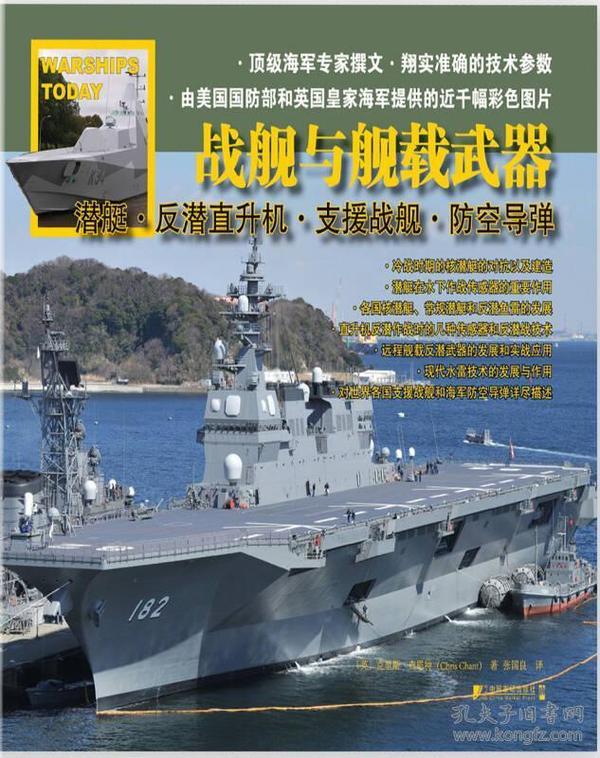 战舰与舰载武器[ 潜艇·反潜直升机·支援战舰·防空导弹]
